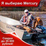 Я выбираю Mercury (2)